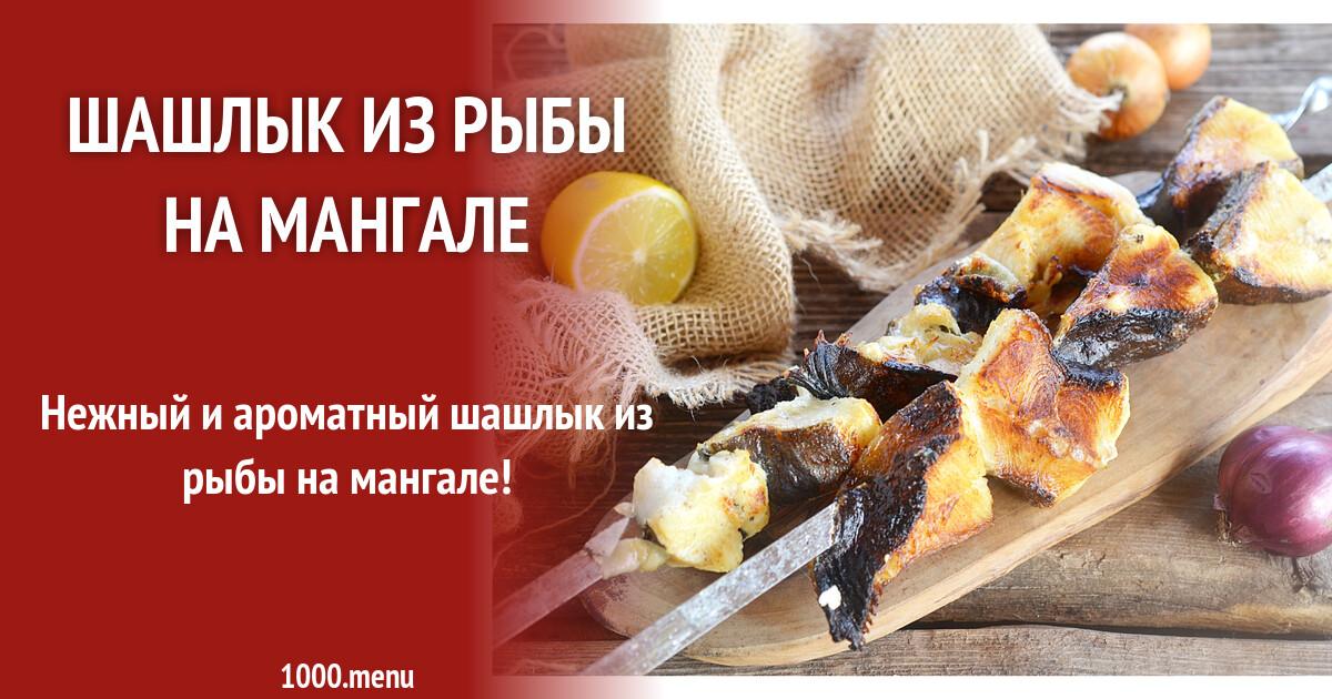 Шашлык из рыбы на мангале
