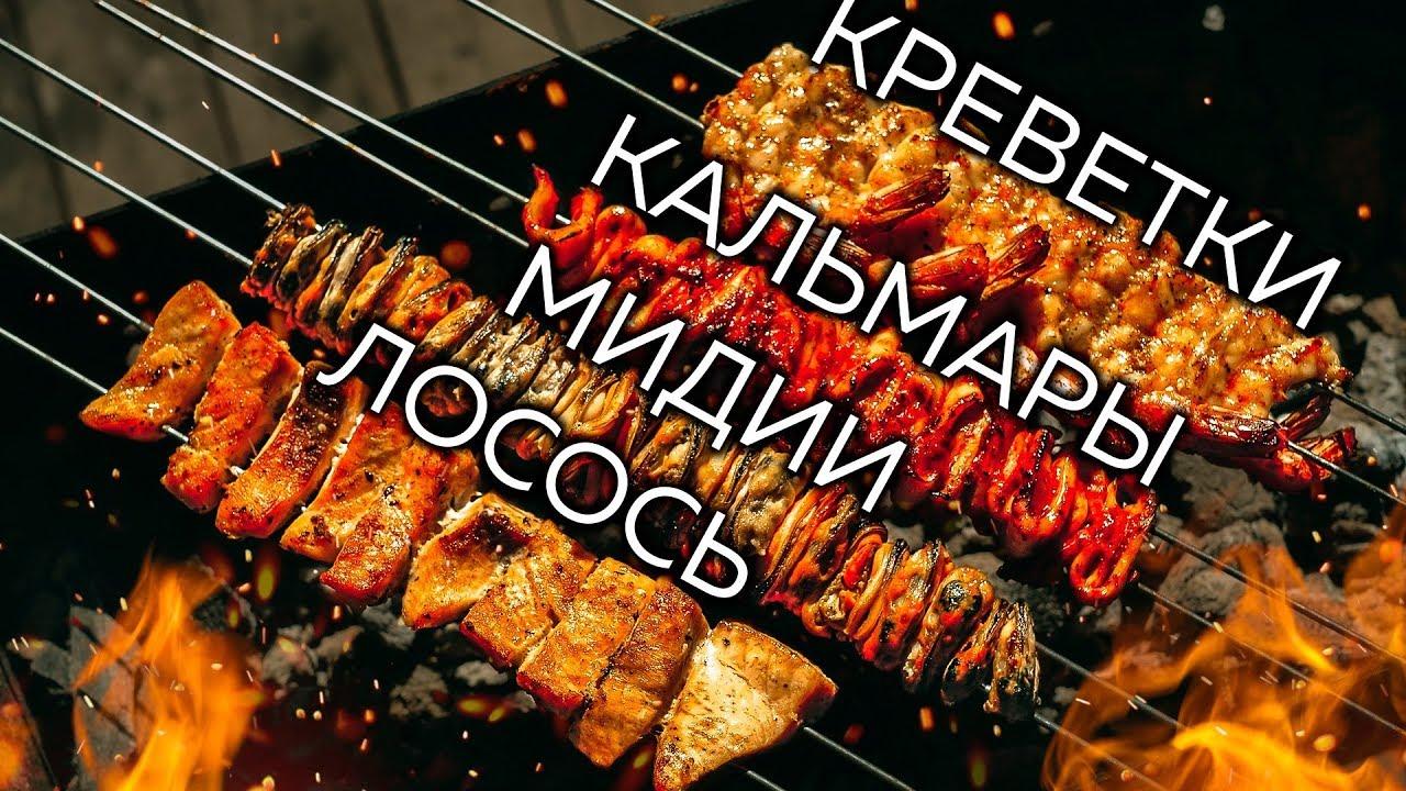 6 рецептов шашлыка из красной рыбы