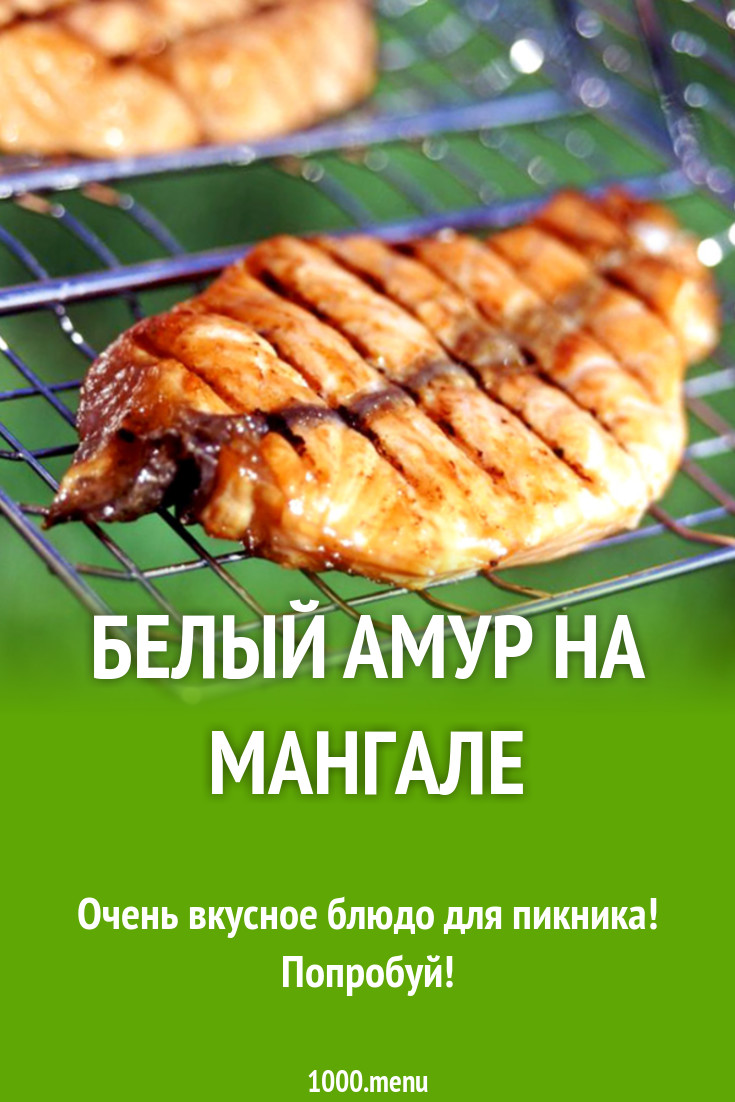 Шашлык из жереха. рецепт с фото