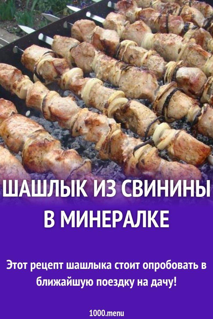 Шашлык на минералке: 4 рецепта, как приготовить шашлык, чтобы мясо было мягким и сочным