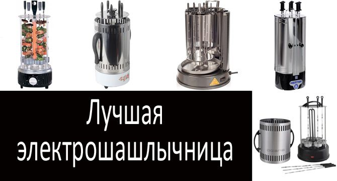 Как выбрать электрошашлычницу для дома
