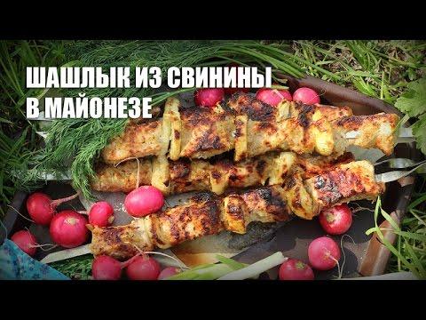 Маринад для шашлыка из свинины с уксусом и майонезом