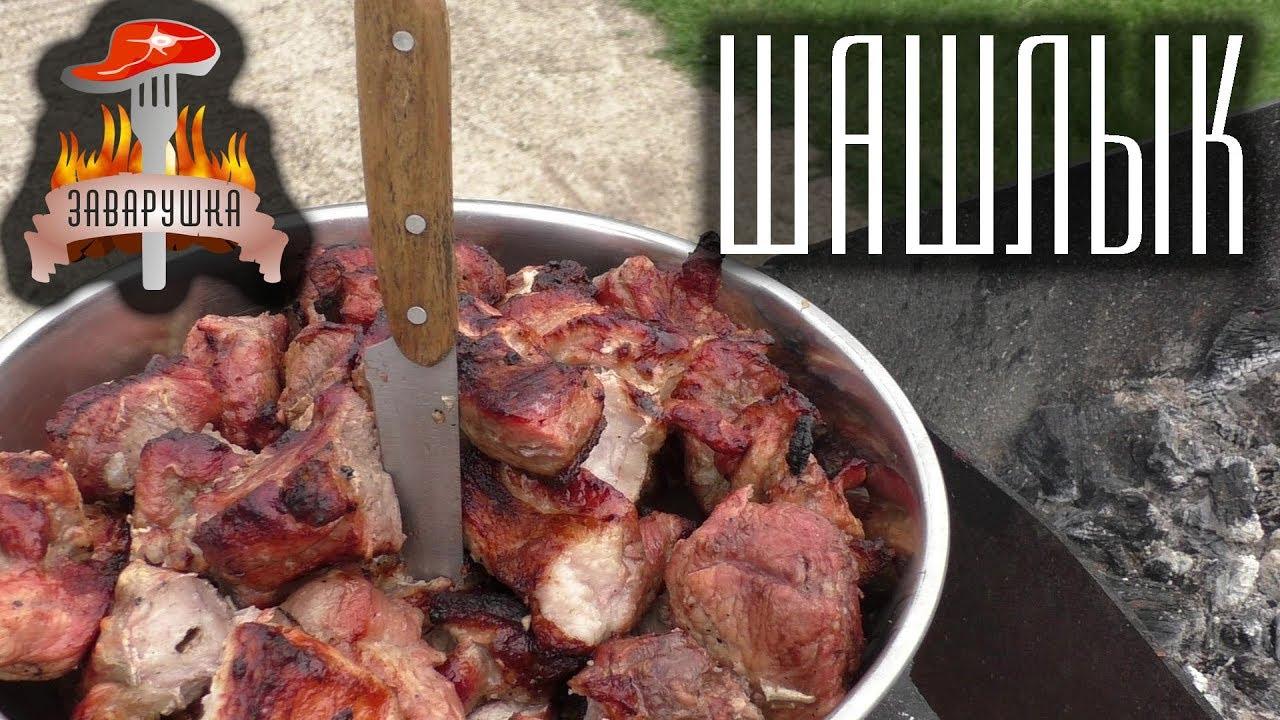 Мягкий и не горелый: подруга-грузинка научила мариновать свинину для шашлыка