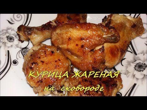 Жареная курица на сковороде — самые вкусные рецепты сытных блюд для праздника и не только!