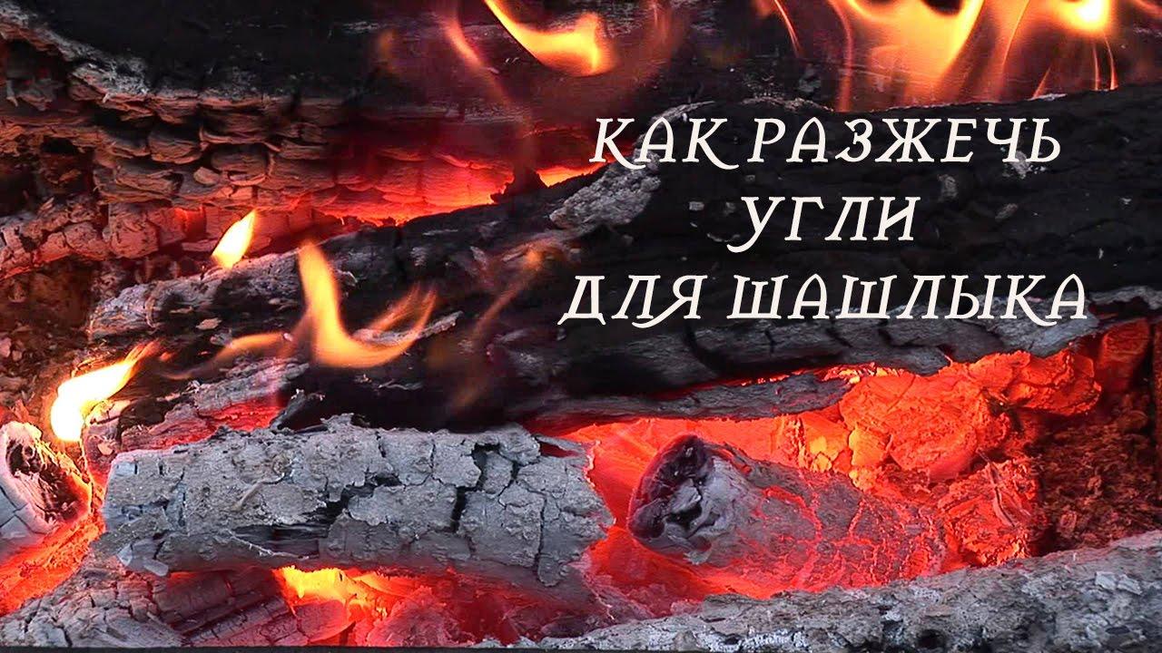 Способы, как делают уголь для шашлыка