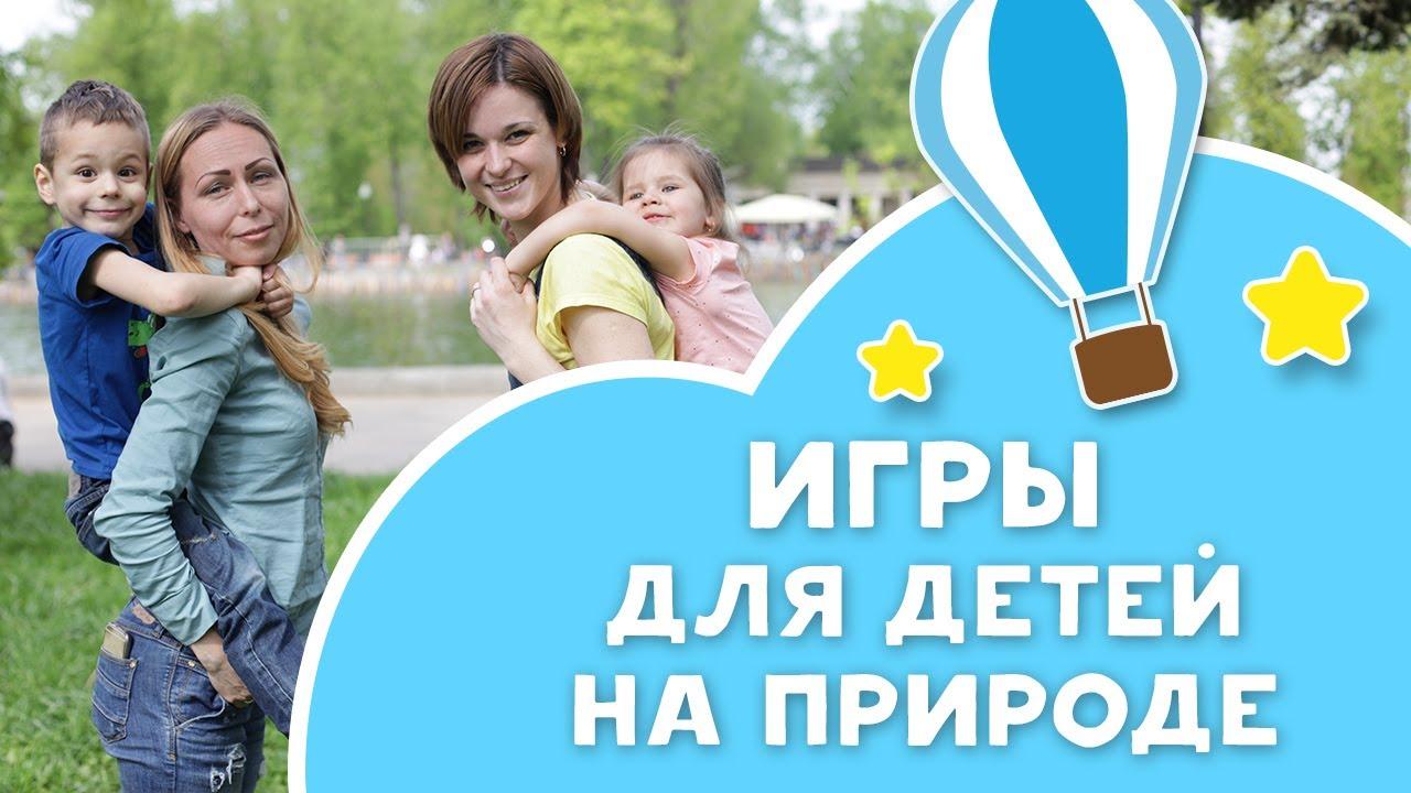 Конкурсы на природе | docfish.ru