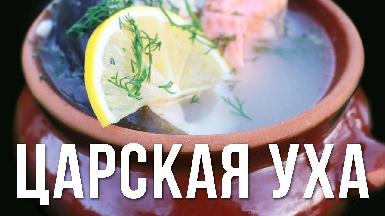 Рецепт ухи на костре с водкой