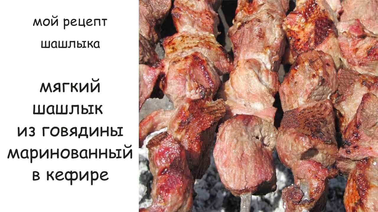 Шашлык из говядины: 6 рецептов маринада, чтобы мясо было мягким