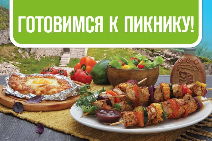 Как организовать семейный пикник и провести уикенд идеально - леди - советы на joinfo.ua