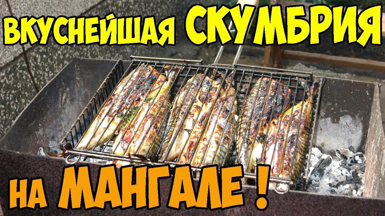 Маринад для шашлыка из скумбрии: 4 рецепта, особенности приготовления - onwomen.ru