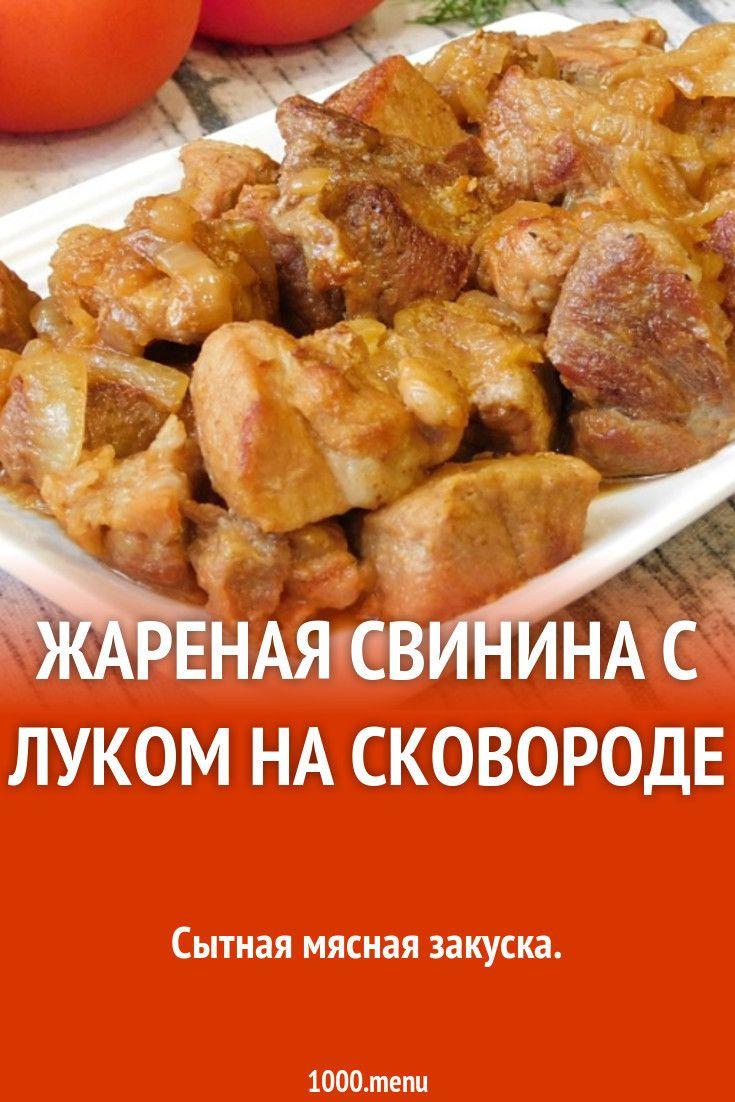 Жареное мясо с луком на сковороде
