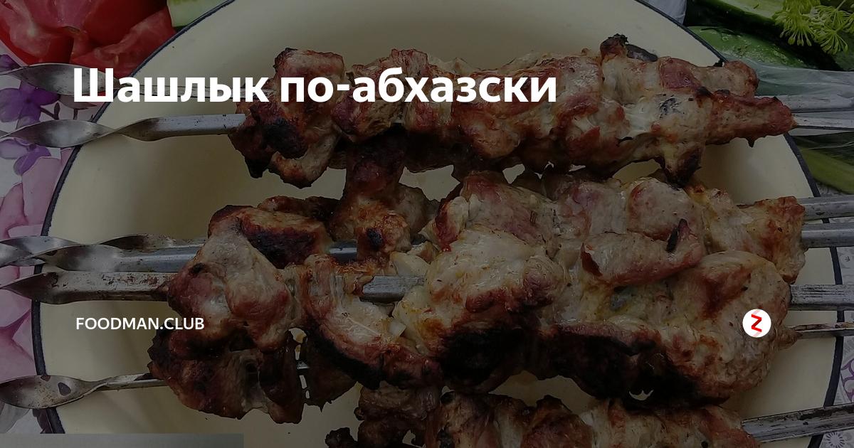 Рецепт – шашлык по-абхазски из свинины на минеральной воде   vaseda.ru