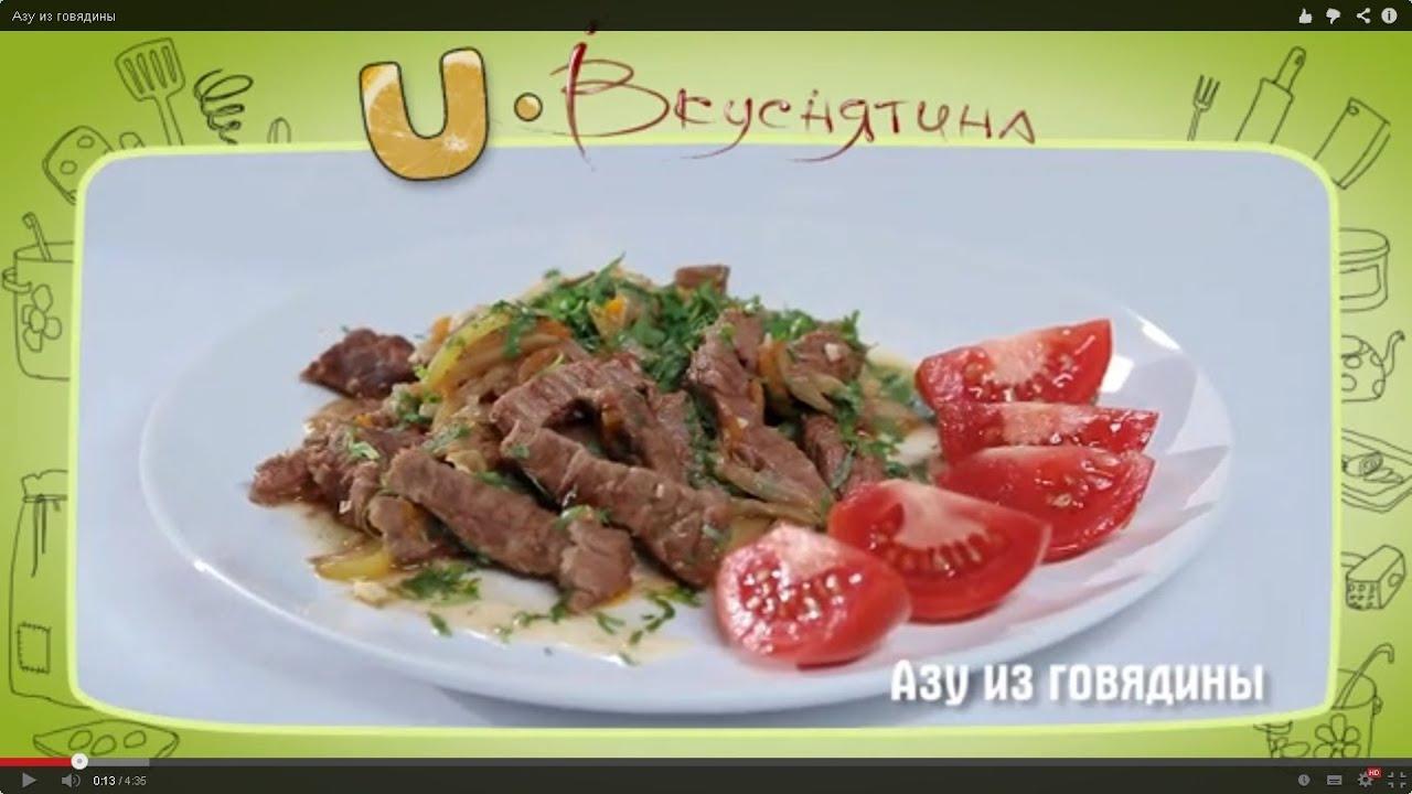Азу по-татарски рецепт с фото пошагово