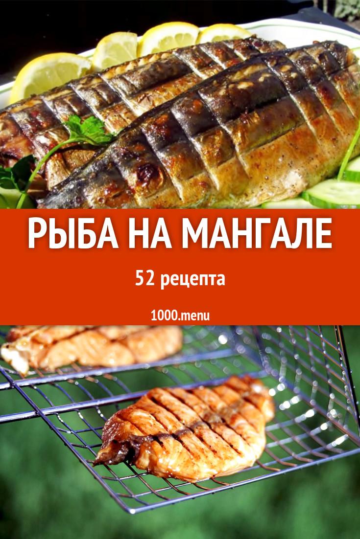 Рецепты приготовления оригинальных шашлыков из морепродуктов на гриле и мангале