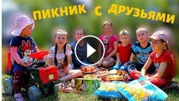 Пикник для детей на природе: что взять с собой для незабываемого отдыха