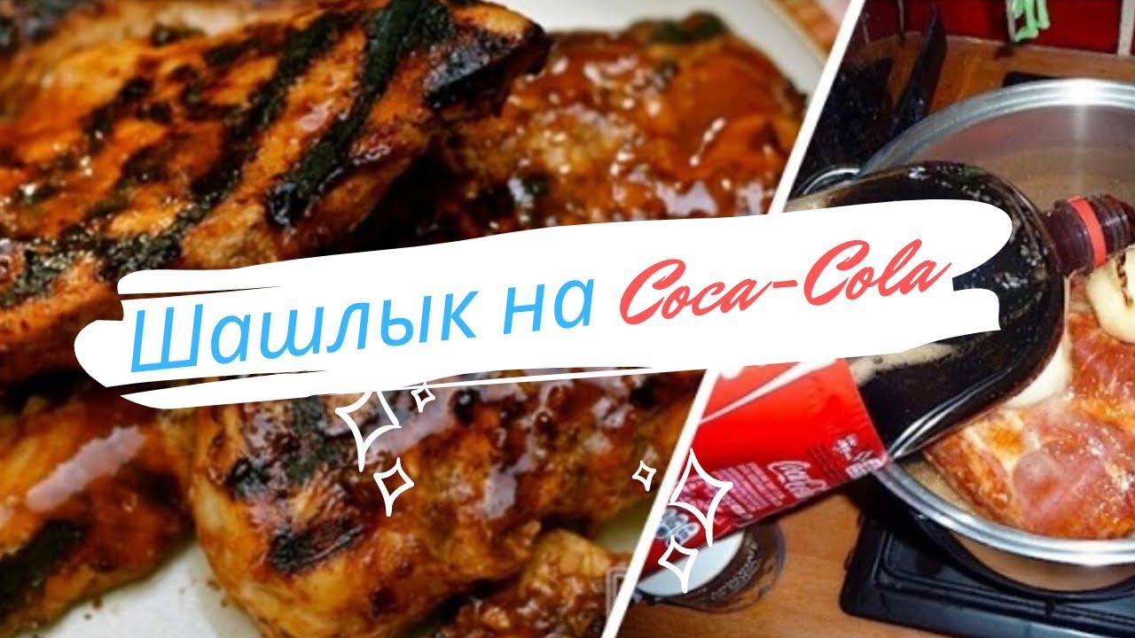 Что взять с собой при выезде на шашлыки, рецепты шашлыка из баранины и свинины, рецепт барбекю из курятины в кока-коле.