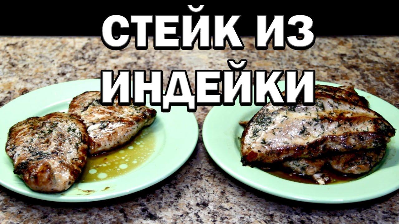 Cтейк из индейки на сковороде рецепт