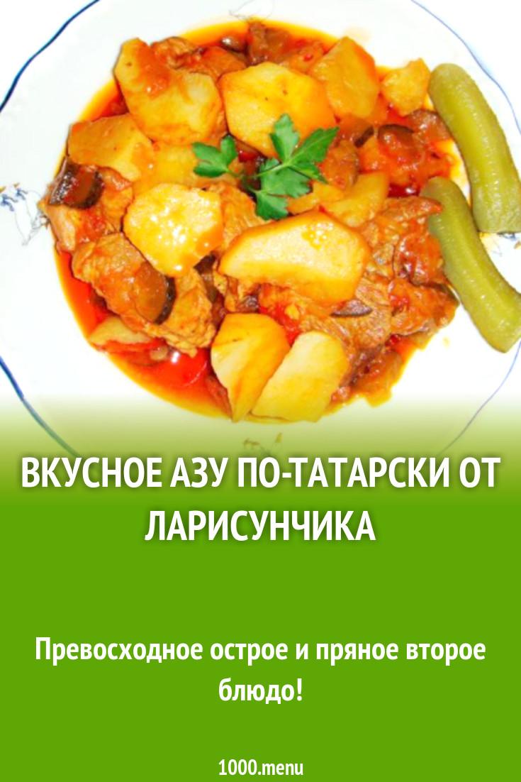Острое азу по-татарски. вкусно и просто