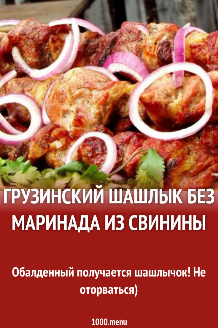 Рецепты шашлыка из свинины