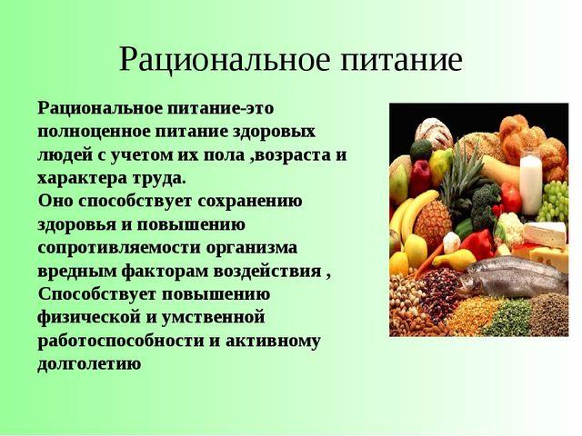 Правильное питание студентов