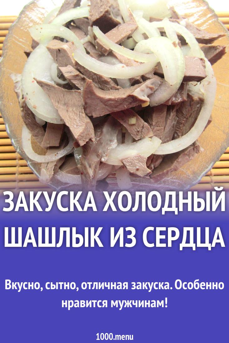 """Рецепт приготовления закуски """"холодный шашлык"""" из свинины"""