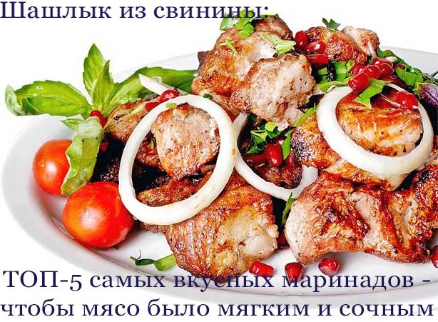 Маринад для шашлыка из свинины с уксусом. рецепты уксусного маринада