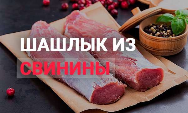 Как выбрать мясо для шашлыка? какое мясо лучше для шашлыка: советы кулинаров