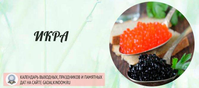 С чем едят черную икру? особенности и фото