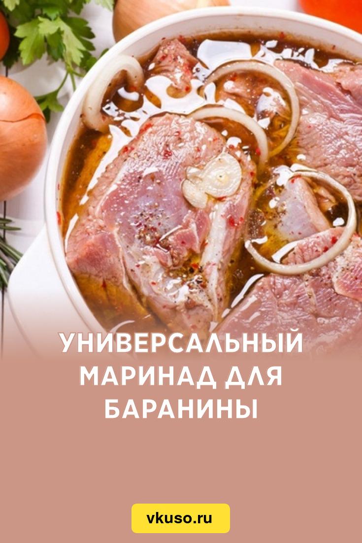 Как правильно мариновать шашлык из свинины/ рецепт с фото | фоторецепт