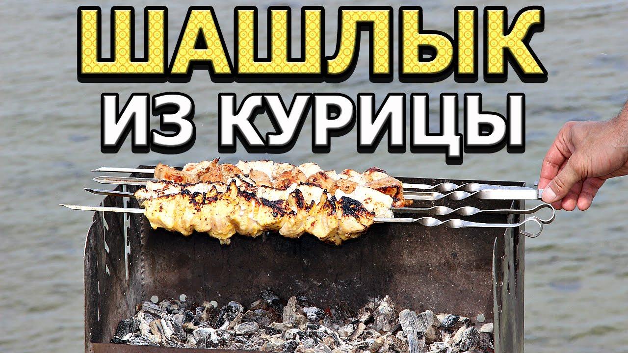 Маринад для шашлыка из курицы — 10 самых вкусных рецептов, чтобы мясо было мягким и сочным