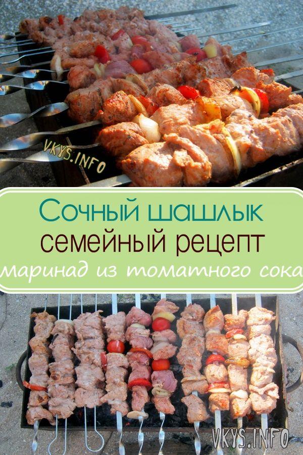 Шашлык из свинины с томатным маринадом