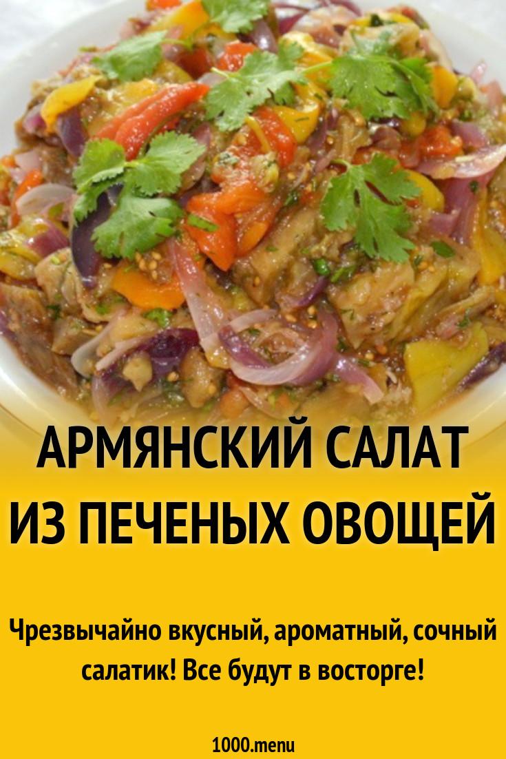 Салат из печёных и свежих овощей рецепт с фото, как приготовить на webspoon.ru