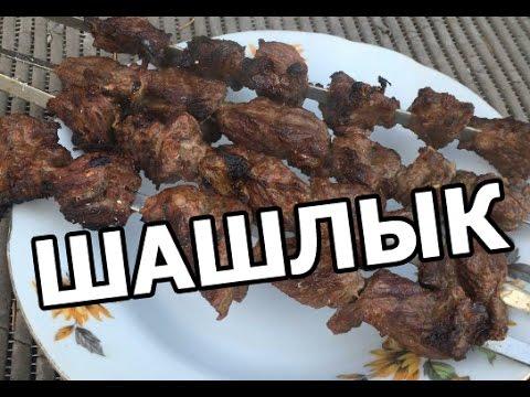 Шашлык из говядины: маринад самый вкусный, чтобы мясо было мягким