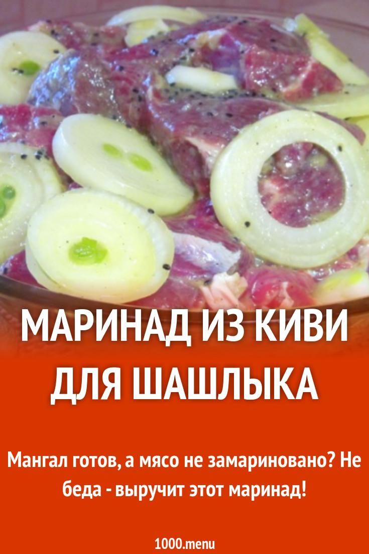 Варианты маринадов для вкусного и сочного шашлыка. 5 лучших рецептов из моей копилки