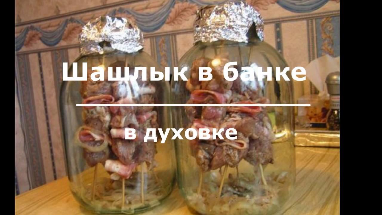 Шашлык в банке в духовке. пошаговый рецепт с фото