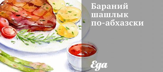 Абхазская кухня – арриво