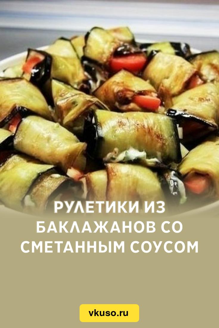 Грузинская закуска к шашлыку баклажаны на мангале