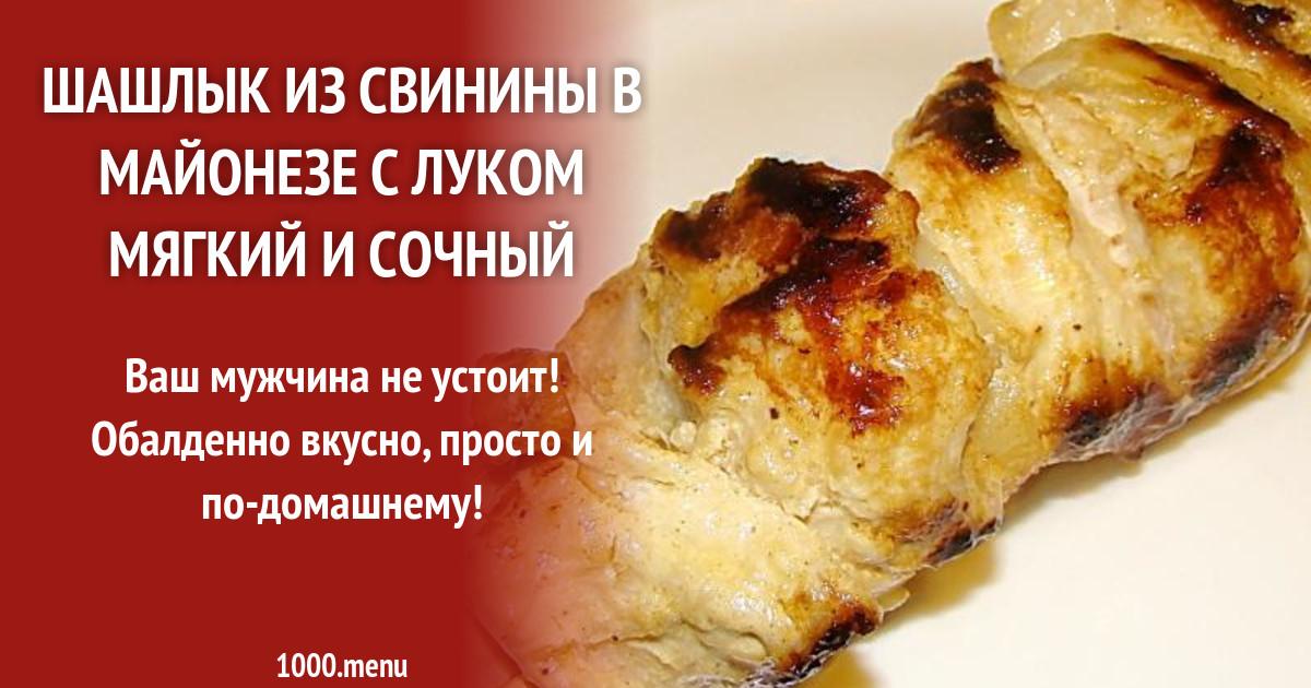 Шашлык из свинины: маринад с майонезом