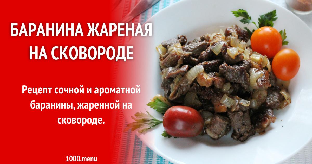Баранина жареная с луком на сковороде рецепт. как правильно жарить баранину на сковороде
