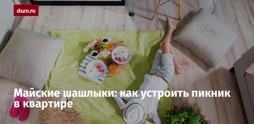 Как организовать пикник на природе, семейный пикник, пикник вдвоем, стол для пикника - экспресс газета