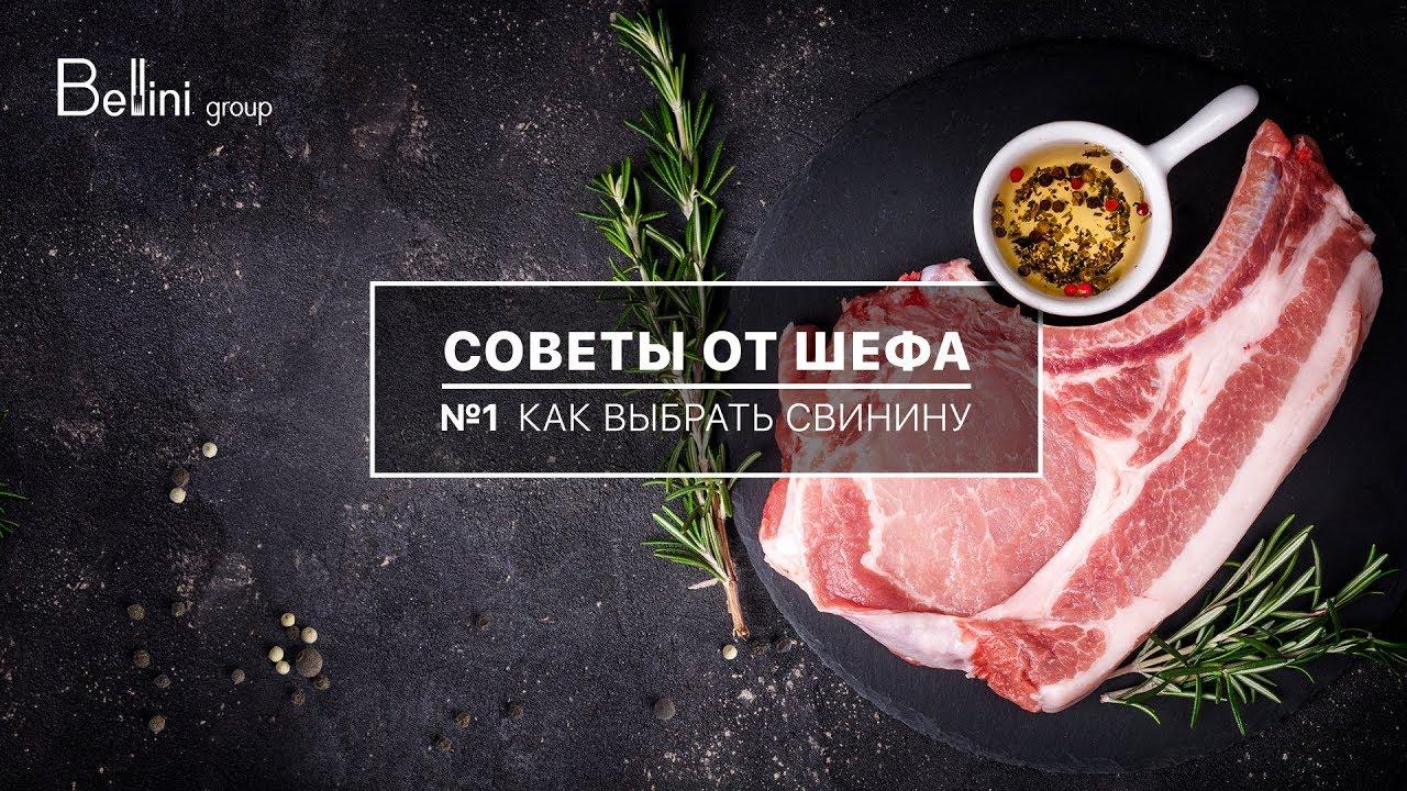 Мясо свинины: польза и вред. состав