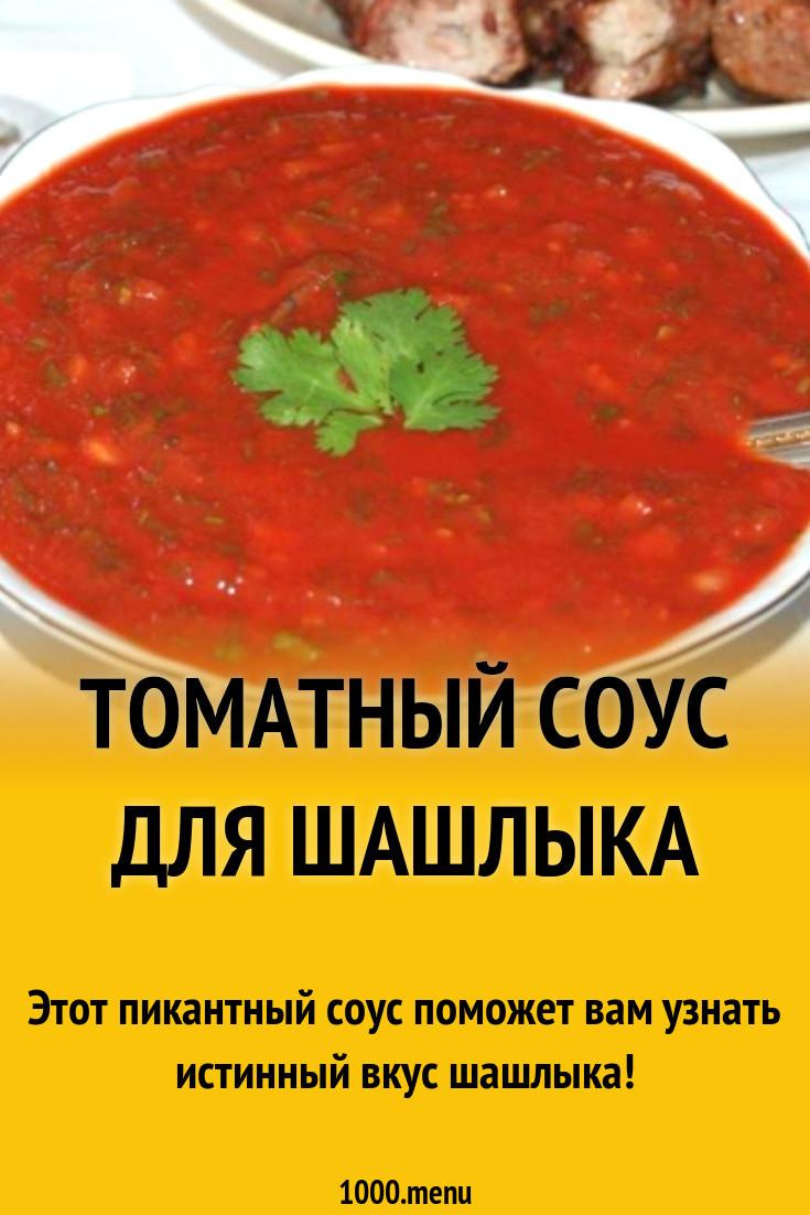 Красный маринад для шашлыка – фото рецепт приготовления. соус для шашлыка «алабама». грузинский соус к шашлыку — баце