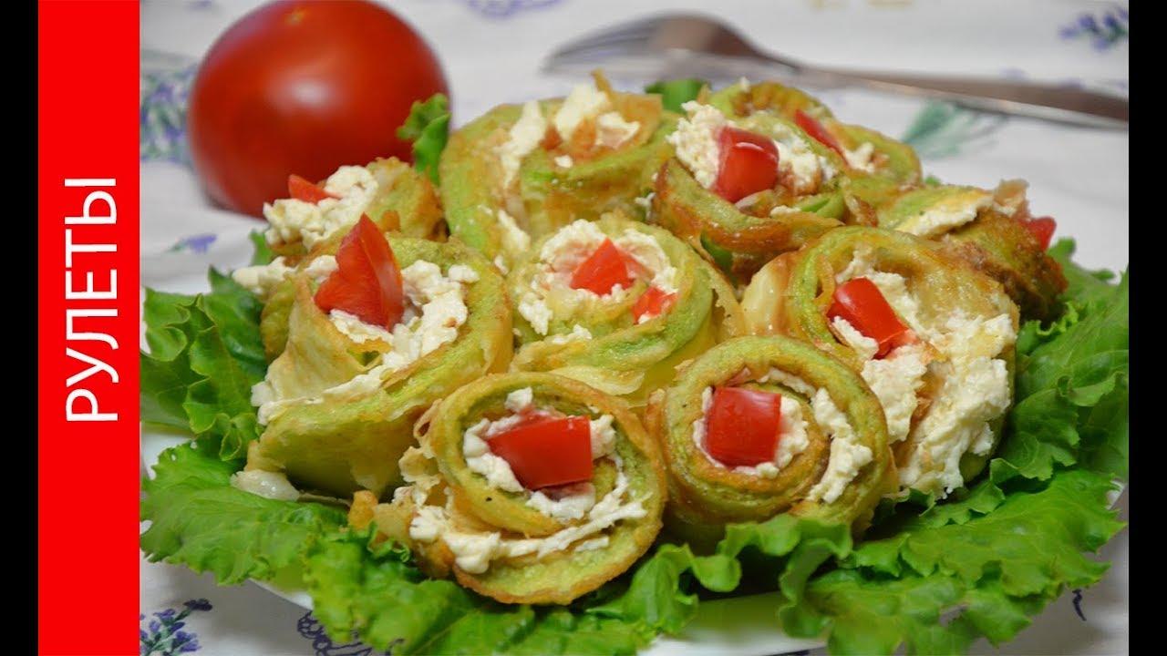 Овощной рулет из кабачков с сыром