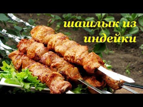 Грудка индейки запеченная в кефире. индейка в кефире в духовке – нежное белое мясо. рецепт вкусного шашлыка из индейки на квасе с мёдом