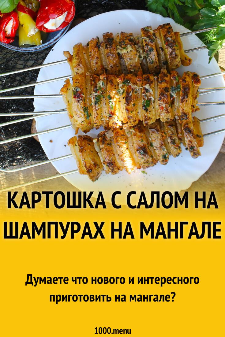 Картошка на мангале в фольге и без нее: 11 рецептов, советы