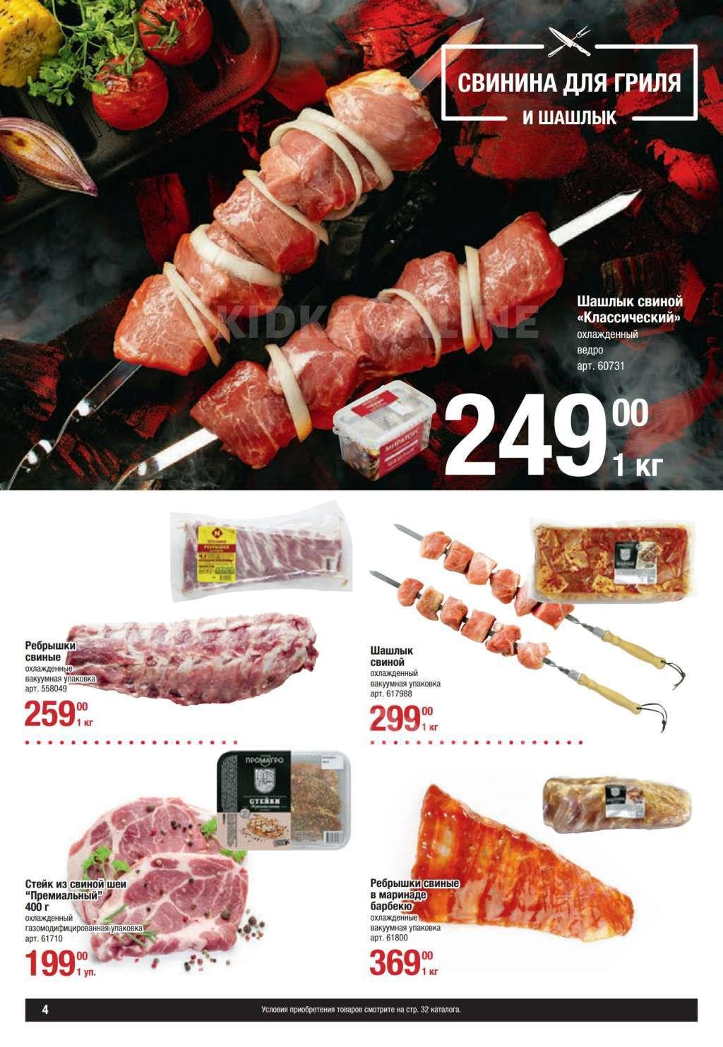 Долгий маринад для шашлыка из свинины: на ночь или на сутки
