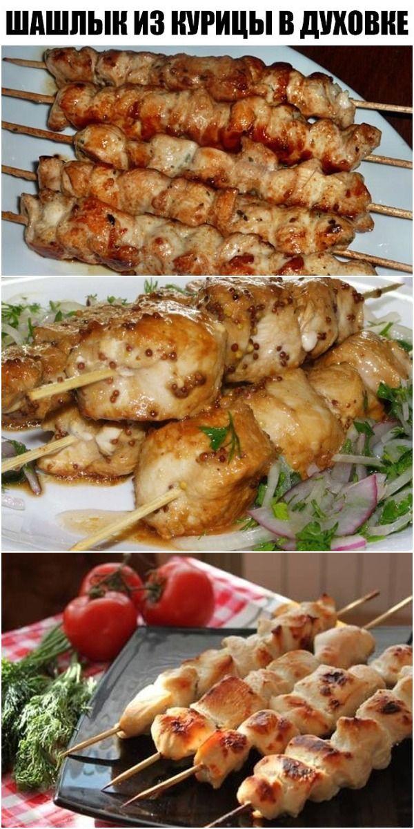 Как приготовить шашлык в духовке  в домашних условиях, как пожарить шашлычки из курицы, фото