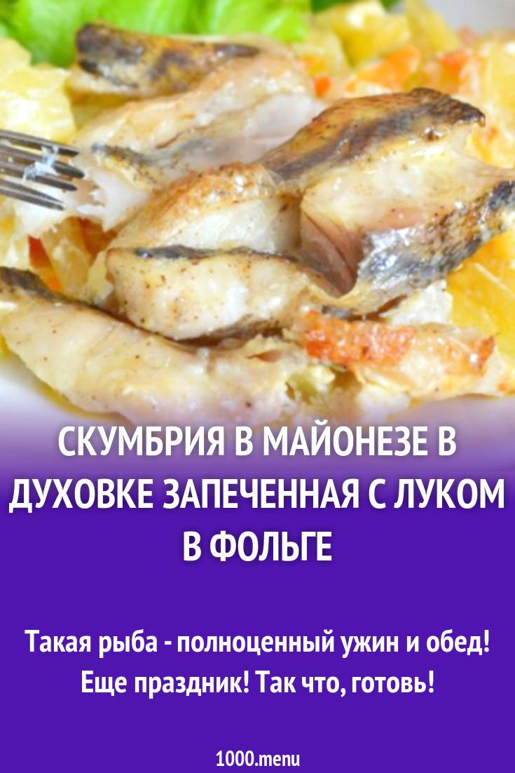 Скумбрия на мангале на решетке – 8 вкусных и простых рецептов с фото пошагово