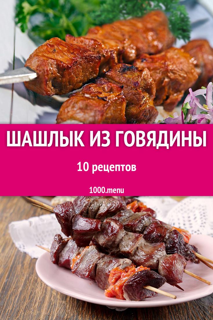 Рецепт шашлык из свинины в томатном соке