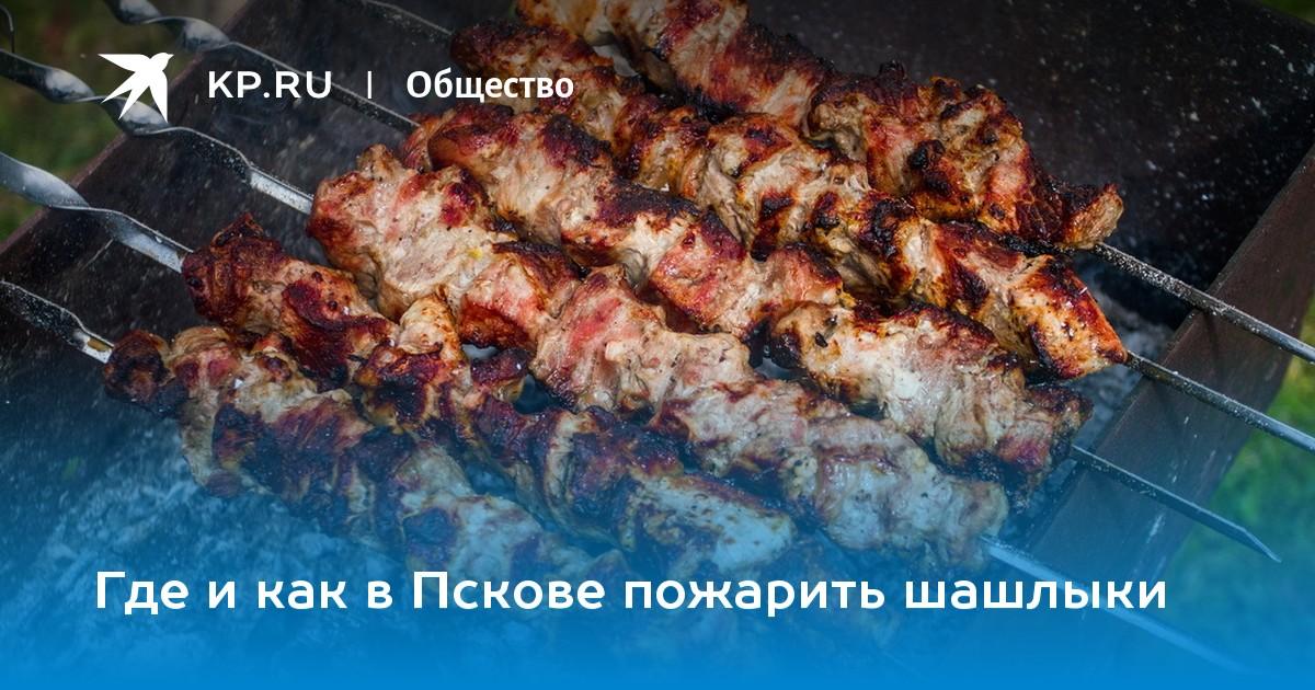 Где можно, а где нельзя жарить мясо согласно законодательства